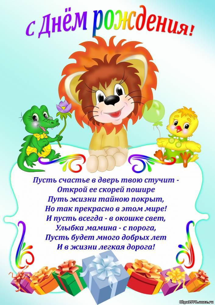 Фотки поздравление для детей